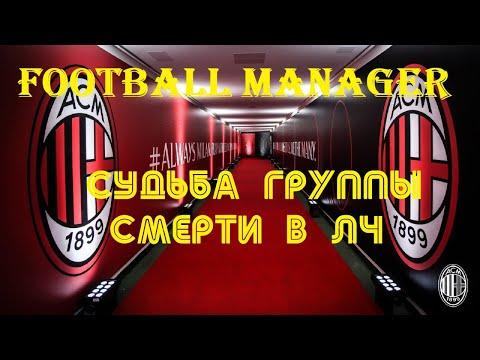 Football Manager 2020: Милан vs Боруссия на грани вылета из группы смерти в ЛЧ