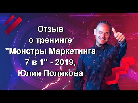 Отзыв о тренинге  «Монстры Маркетинга 7 в 1» — 2019, Юлия Полякова
