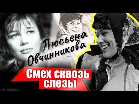 Люсьена Овчинникова. Улыбка сквозь слезы. Документальный фильм