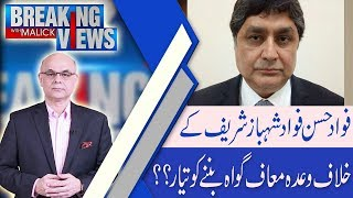 Breaking Views With Malick   Shahbaz Sharif Arrested by NAB   5 Oct 2018   92NewsHD