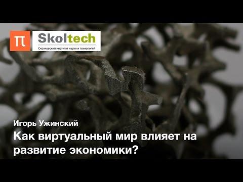 Цифровая экономика - Игорь Ужинский