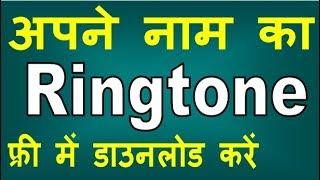 अपने नाम का रिंगटोन फ्री में कैसे डाउनलोड करें -how to download name ringtone in hindi