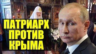Разлад РПЦ Кремлем