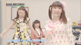 田村ゆかり/「Fantastic future」MUSIC VIDEO