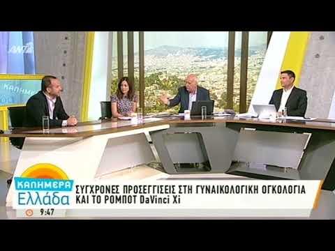 """ΑΝΤ-1 TV """"Καλημέρα Ελλάδα"""": Γυναικολογική Ογκολογία και σύγχρονες χειρουργικές τεχνικές"""