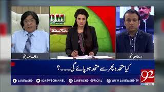 NewsAt5 - Clashes between Farooq Sattar and MQM Pakistan- 13 February 2018 - 92NewsHDPlus
