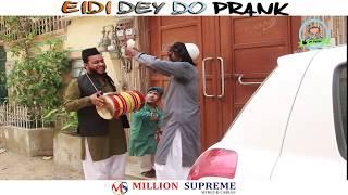 | Eidi Dey Do Prank | By Nadir Ali And Team In | P4 Pakao | 2018 width=