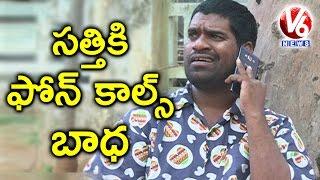 Bithiri Sathi Satire On Call Centers Phone Call Harassment   Teenmaar News   V6 News width=