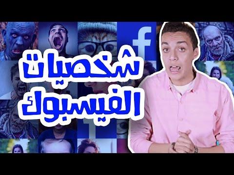#N2OComedy - أحمد عبدالله - #الموسم_الجديد: شخصيات الفيسبوك #EGYPT