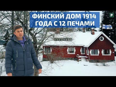 Настоящий финский дом из бруса с историей: история реконструкции и технологии прошлого // FORUMHOUSE