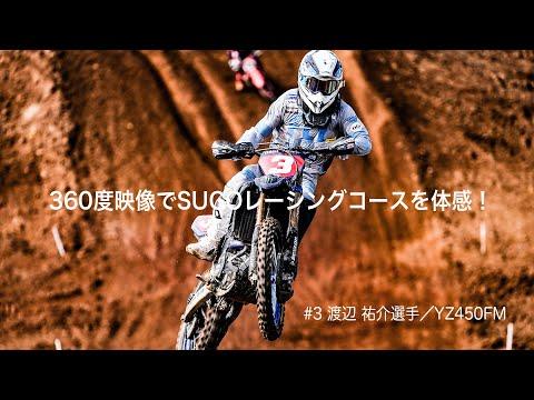モトクロスを360度映像で体験 in スポーツランドSUGO(ショートバージョン)