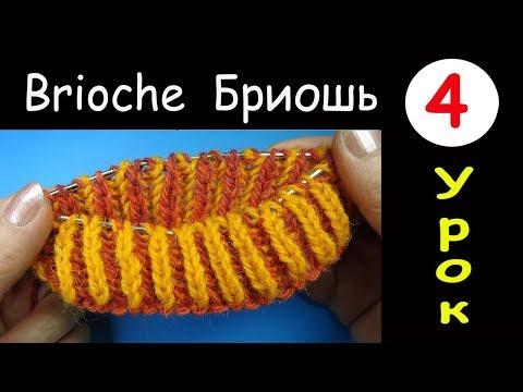 Бриошь 4 Урок вязания Двухцветная резинка по кругу Lesson 4 Round two color brioche knitting