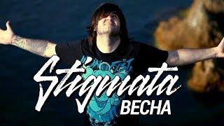 STIGMATA - ВЕСНА  (OFFICIAL VIDEO, 2010)