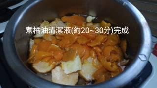 橘子蘋果果醬&橘油清潔液