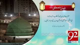 Farman e Mustafa (PBUH) | 30 June 2018 | 92NewsHD