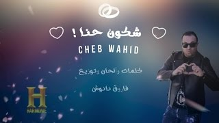 Cheb Wahid - Chekon Hna