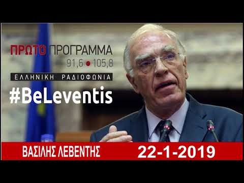 Βασίλης Λεβέντης στο Πρώτο Πρόγραμμα (22-1-2019)