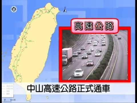 臺灣的交通 - YouTube