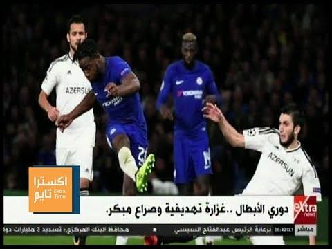 اكسترا تايم | تشيلسي يسحق كاراباكا الأذربيجاني بسداسية .. التفاصيل !!