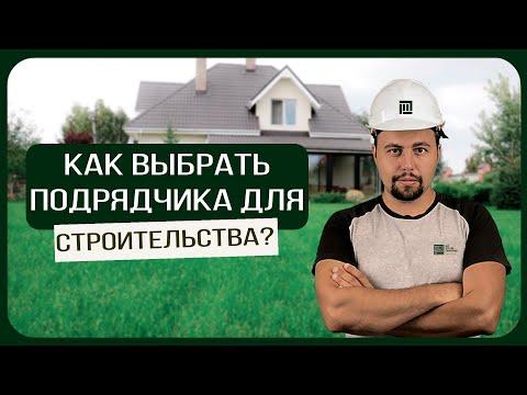 Как выбрать подрядчика/застройщика для строительства дома