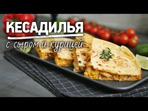 Острая кесадилья с курицей [Рецепты Bon Appetit]