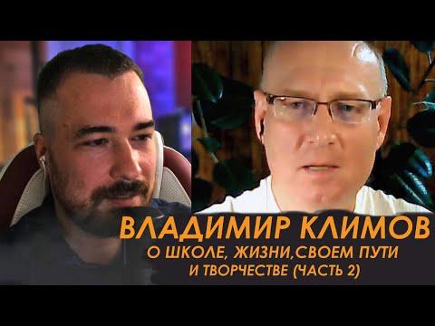 Владимир Климов о ситуации в школах, конфликтах, смысле жизни, совести, апокалипсисе, бесах и людях.