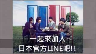 如何加入 flumpool & SPYAIR Official Line (私心教學影片)