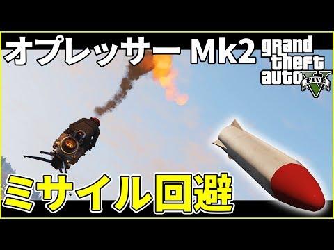 オ プレッサー mk2 割引