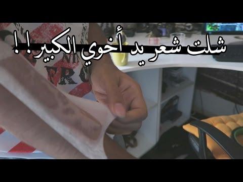 مقالب : مقلب شلت شعر يد أخوي الكبير !! - وأنقلب المقلب علي =) | Prank zSHOWz