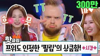 ♨핫클립♨[HD] ♥트와이스TWICE 쯔위도 인정한 필립(스웨덴 쯔위)의 상큼함♥ #스테이지K #JTBC봐야지