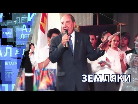 """""""Детали недели"""" - Земляки"""