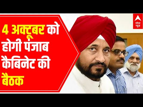 Punjab Congress Crisis | Channi Cabinet meeting on 4 October at 11 am