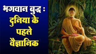 भगवान बुद्ध : संसार के पहले वैज्ञानिक । Buddha, The First Scientist of Universe