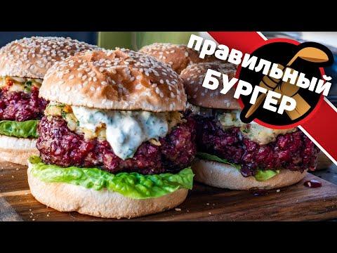 Домашние бургеры как в ресторане. Классный рецепт бургера.