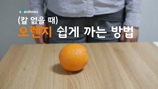 오렌지 껍질 쉽게 까는 방법