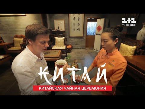 Как правильно выбирать и пить китайский чай. Китай. Мир наизнанку 11 сезон 28 серия
