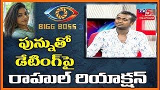 Rahul Sipligunj about Dating with Punarnavi Bhupalam | Bigg Boss 3 Telugu | TV5 Tollywood