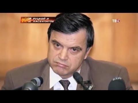 Хасбулатов и Руцкой. Неумелые заговорщики