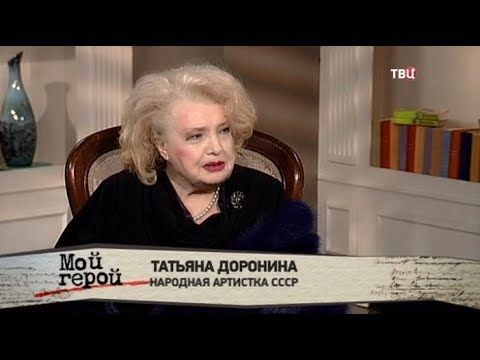 Татьяна Доронина. Мой герой