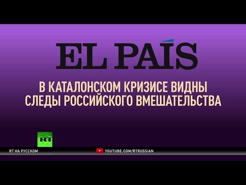 С больной головы на здоровую: Россию обвиняют в каталонском кризисе