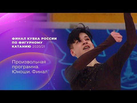Произвольная программа. Юноши. Финал Кубка России по фигурному катанию 2020/21