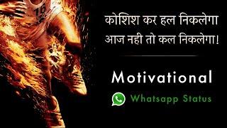 Koshish Kar, Hal niklega | Best Motivational Video by Aditya Kumar in Hindi 2018 | whatsapp status