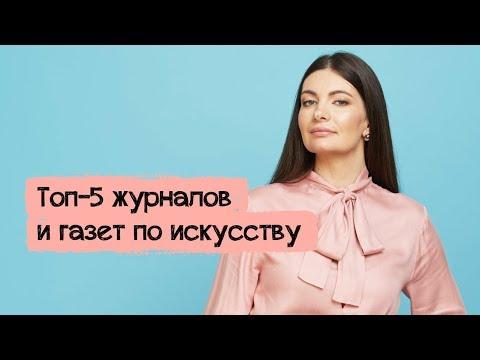 ТОП-5 журналов и газет по искусству photo