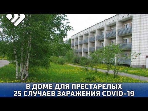 В республиканском Тентюковском доме интернате сразу 25 человек заболели коронавирусом