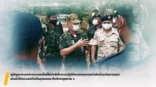 ผู้บัญชาการทหารบก ได้เดินทางไปตรวจเยี่ยม ให้กำลังใจการปฏิบัติงานของกองกำลังป้องกันชายแดน
