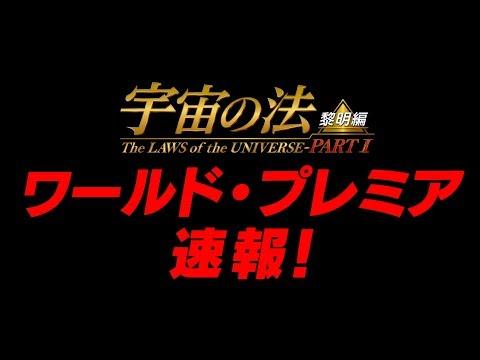 映画『宇宙の法ー黎明編ー』ワールド・プレミア速報