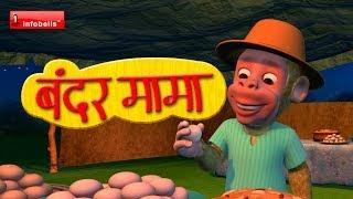 Bandar Mama Pahan Pajama - 3D Animated Hindi Rhymes width=