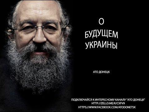 Анатолий Вассерман - О будущем Украины