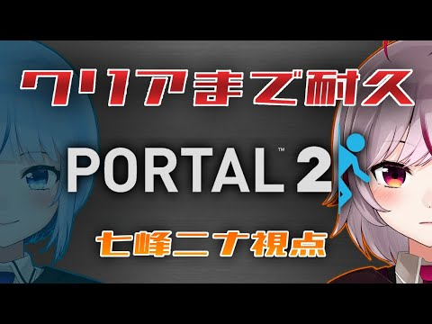 【Portal2】クリアまで終われない協力パズル!天才二人なら余裕だよな~~【VTuber/七峰ニナ 白瀬スイナ】