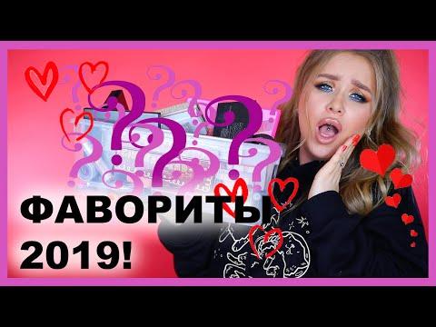 ФАВОРИТЫ КОСМЕТИКИ 2019!!!♥️♥️♥️ photo
